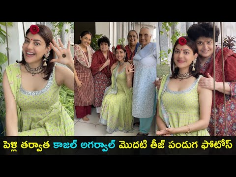 Kajal Aggarwal celebrates first Teej festival after marriage