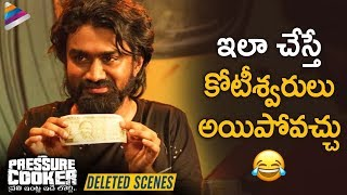 Pressure Cooker Telugu Movie: Deleted comedy scene..