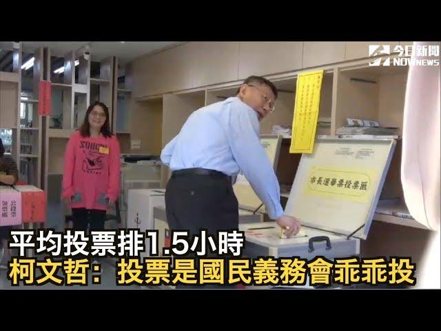 影/台北市長柯文哲投票