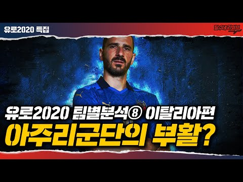[유로2020 팀별분석⑧] 27경기 불패 행진. 구세주 만치니(브버지 최종픽 우승팀은?) [이탈리아편]