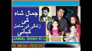 Jamal Shah Pakistani actor, director, painter, ki makaml life story 2018