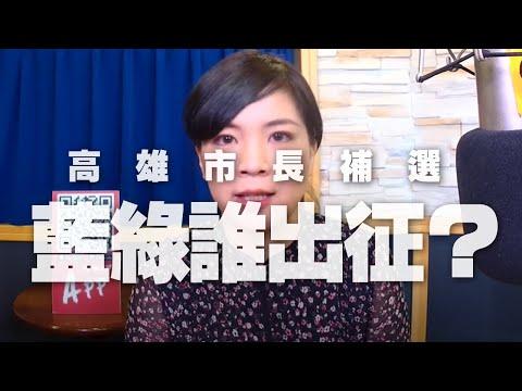 '20.06.15【世界一把抓】鍾沛君說新聞:高雄市長補選 藍綠誰出征?