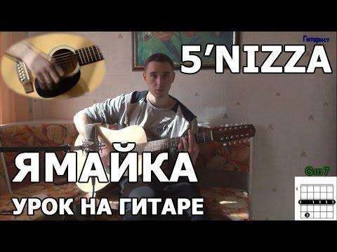 5'nizza (Пятница) - Ямайка (Видео урок как играть)