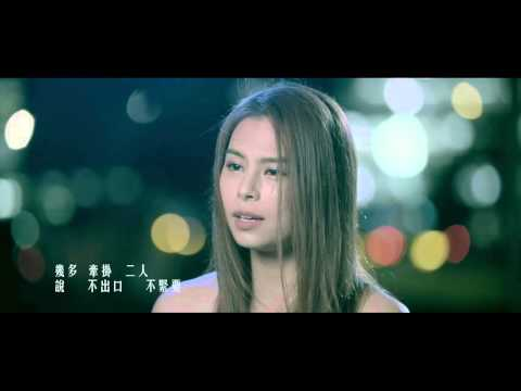 Gin Lee 李幸倪 - 《雙雙》MV