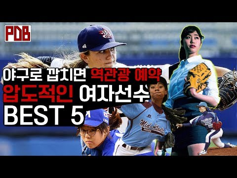 야구로 깝치면 역관광 예약! 압도적인 여자선수 BEST 5