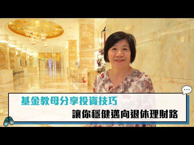 【有影】啟動退休專屬帳戶 基金教母分享投資必用2撇步