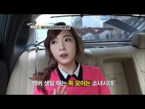 [enews24.net] '택시' 제시카, 소녀시대 싸운 뒤 화해 방법은 '이것'