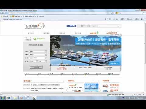 【全民上網】6  高鐵訂票流程
