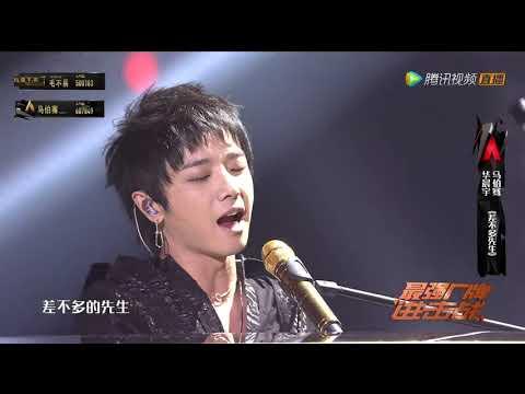 [明日花絮] 华晨宇弹琴马伯骞秀极速rap,《差不多先生》炸翻全场!