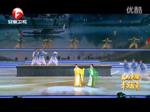2014年安徽卫视马年春节联欢晚会《黄梅戏联唱》