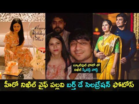 Tollywood hero Nikhil's wife Pallavi Varma birthday celebration photos