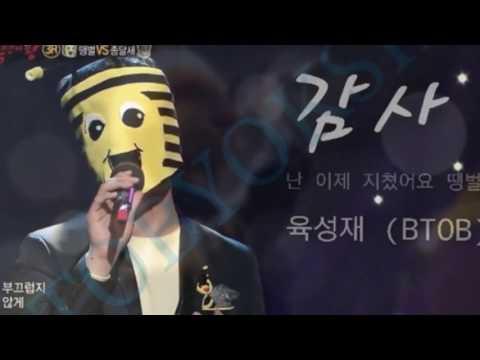 땡벌(육성재)-감사/thank(김동률Original)복면가왕King of Mask Singer