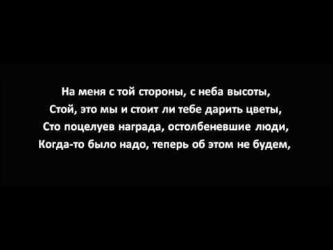 Shot - Воспоминания (lyrics)