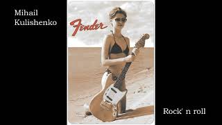 Rock' n roll By Mihail Kulishenko Guitar music Surf music Rockabilly music