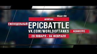 EpicBattle : arckhon  / Объект 260 (конкурс: 29.01.18-04.02.18)