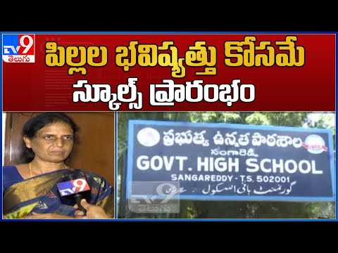 Minister Sabitha Indra Reddy face to face on Telangana Schools re-opening