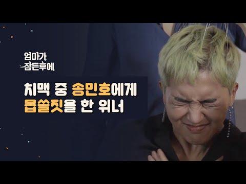 [엄마가 잠든후에] 치맥 중 송민호에게 몹쓸짓을 한 위너 (ENG sub)