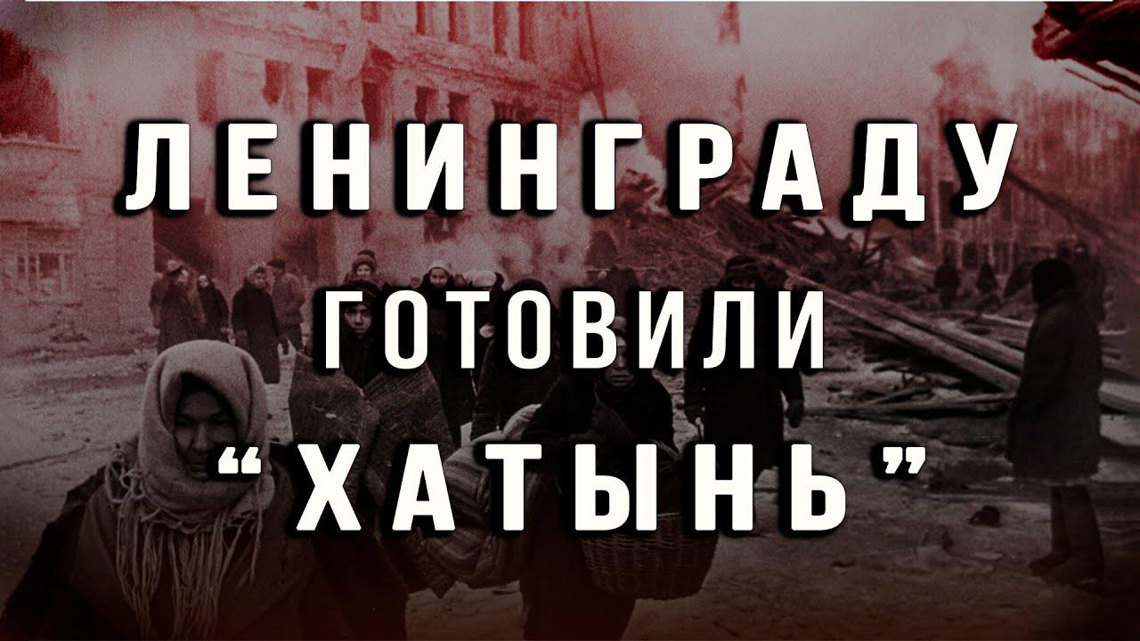 Что фашисты собирались сделать с Ленинградом и его горожанами?