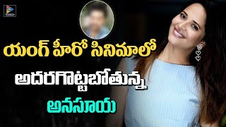 Jabardasth Anasuya to play key role in Sumanth Ashwin movi..