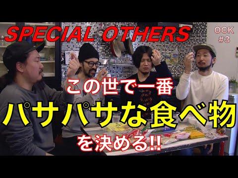 【3】ニューアルバム『WAVE』発売記念!SPECIAL OTHERSのおもしろコーナー研究所(OCK)