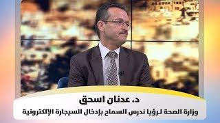 د. عدنان اسحق - وزارة الصحة لـرؤيا ندرس السماح بإدخال السيجارة ...