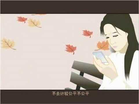 约定 (Flash Version) - 周蕙