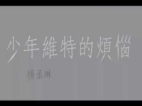 楊丞琳 - 少年維特的煩惱[男版]