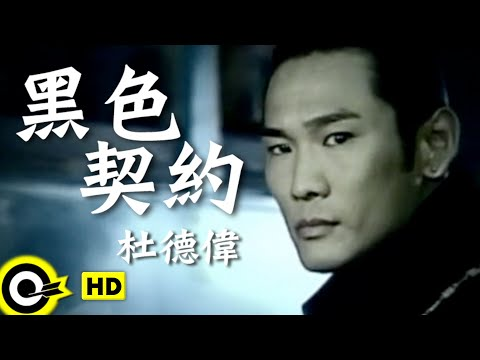 杜德偉 Alex To【黑色契約】Official Music Video