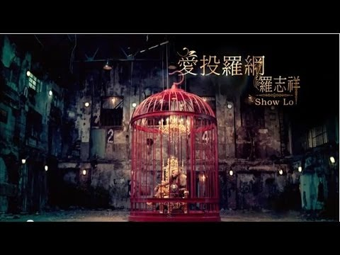 羅志祥Show Lo- 愛投羅網 Fantasy (Official HD MV)