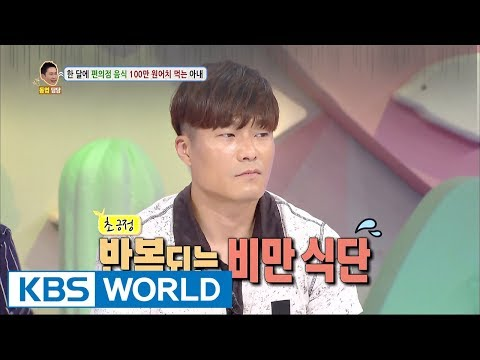 Man thinks about divorcing his obese wife. [Hello Counselor / 2017.08.14]
