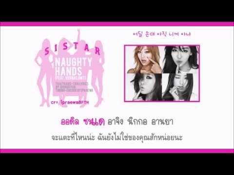 [Karaoke-Thaisub] SISTAR - Naughty Hands by ipraewaBFTH