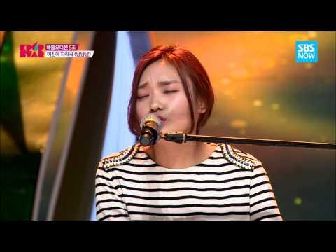 SBS [K팝스타4] - 배틀 오디션, 이진아 '냠냠냠'