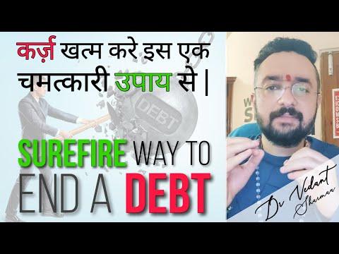Karja Khatam Karne Ke Achuk Upay shorts New Video By Best Astrologer In India