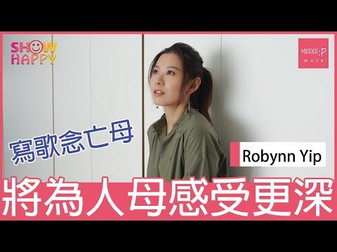 Robynn Yip寫歌念亡母   將為人母感受更深