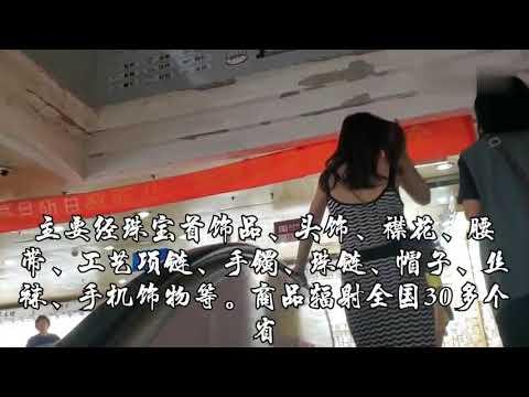 """广州最大最便宜、品种最多的首饰批发市场,""""泰康饰品城"""""""