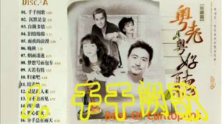 Best Of the Cantopops of the 80s & 90s - 2 粤语精选 - 2