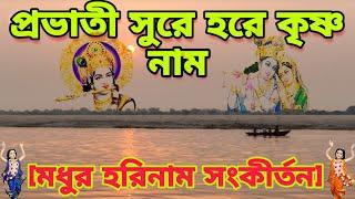 প্রভাতী অপূর্ব মধুর হরিনাম সংকীর্তন||কৃষ্ণ নাম||HARE KRISHNA NAAM! 2019