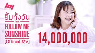 ยิ้มทั้งวัน feat. Follow me Sunshine - BEMINOR [Official MV]