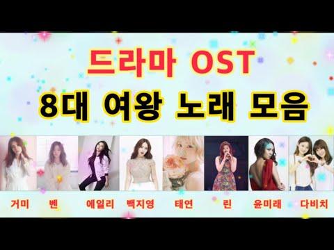 드라마 OST 8대여왕 노래 모음(업글판)