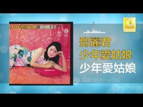 邓丽君 Teresa Teng - 少年愛姑娘 Shao Nian Ai Gu Niang (Original Music Audio)
