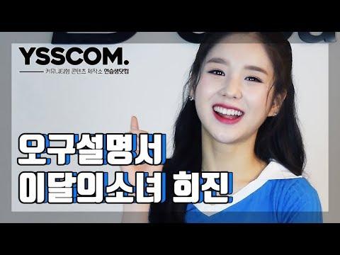 [오구설명서] 이달의 소녀 (LOONA) 희진