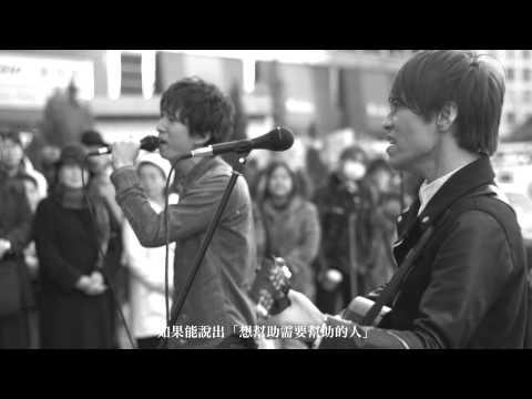 在東京街頭上使10萬人止步聆聽的感人歌曲!!  USAGI『Imagine』