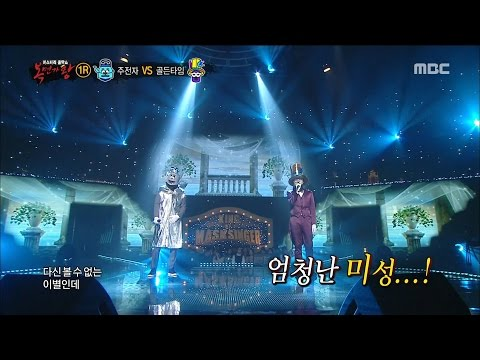 [King of masked singer] 복면가왕 - Kettle Gentleman VS Golden Time of Miracle - I love you 20160110