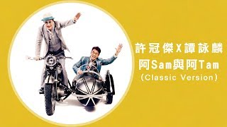 譚詠麟 許冠傑 - 阿Sam 與 阿Tam Happy Classic Version MV YouTube 影片