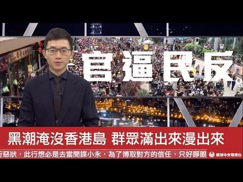 【央視一分鐘】韓國瑜62歲生日快樂 黃智賢擁抱一國兩制|眼球中央電視台