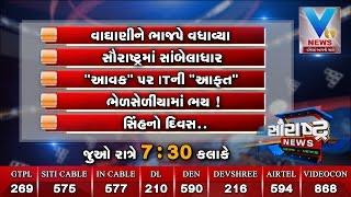 Watch latest news of the day in Gujarati | VTV Gujarati