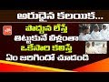 Revanth Reddy Meets old TDP Leaders in TRS - Exclusive