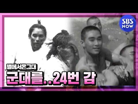 SBS [별에서온그대] - 1회 에필로그(군대를24번간도민준) Clean ver