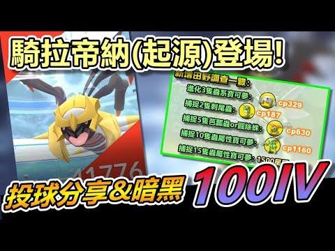 【精靈寶可夢GO】POKEMON GO|騎拉帝納起源型態登場!投球方式&遇到暗黑100IV!?另外一起來抓蟲田野調查任務一覽!