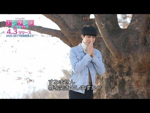 カイ(EXO)、1人キスシーンで照れまくり!「アンダンテ~恋する速度~」4.3発売DVD-SET1特典映像より